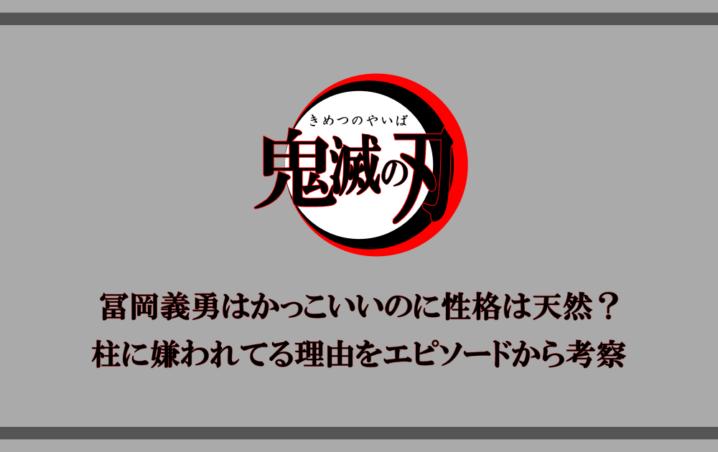 冨岡義勇 天然