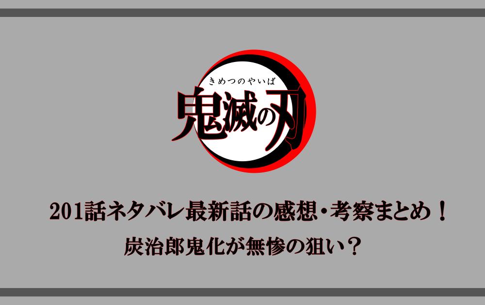ネタバレ 刃 鬼 201 の 滅 【鬼滅の刃】23巻ネタバレ感想!201話『鬼の王』炭次郎鬼と化す!!
