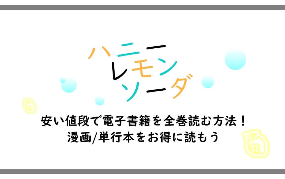 全巻 ソーダ ハニー レモン